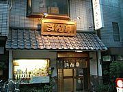 さん亭 (焼きとんかつ)