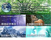 北海道大学大学院 環境科学院