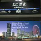 〜+横浜+〜