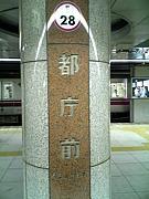 都営大江戸線E28都庁前駅