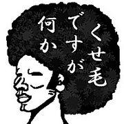 【南米産】クセ毛部