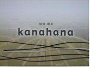 軽食・喫茶kanahana