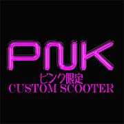 ピンク限定カスタムスクーター