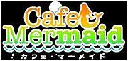 cafe mermaid  マーメイド