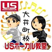 USボーカル教室 大井町駅前校