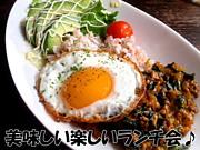 恋活友活♪東京ランチ会&ご飯会