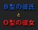 B型の♂とO型の♀