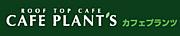 cafe plant's