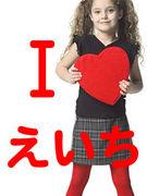 LOVE★えいち
