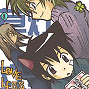 LOVELESS(草灯×立夏)