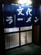 文化ラーメン(熊本大津)