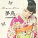 夢鳥 〜kimono Alice〜