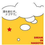 飲み会名古屋支部