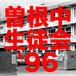 曽根中学校生徒会役員('96)