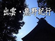 出雲・熊野紀行