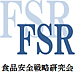 【新】食品安全戦略研究会
