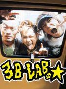 3B☆LAB溺愛者☆