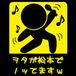 松本でヲタ歌を歌いたい!