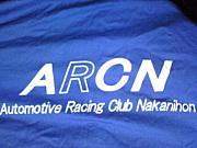 ARCNと愉快な仲間達