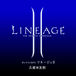Lineage2 久留米支部