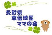 長野県東信地区ママの会