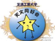 芝浦工業大学天文同好会〜星彩〜
