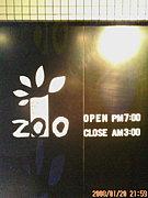 Bar &  Grill ZOO 蟹江