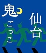 夜の仙台で鬼ごっこする会