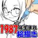 1987年生まれ絵描き!