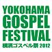 YGF 横濱ゴスペル祭