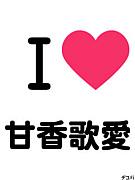 ★☆甘香歌愛☆★
