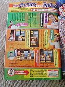 【ライブオン】カラフルゴトー
