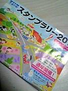 道の駅スタンプラリー★北海道☆