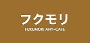フクモリ any-cafe