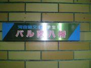 パル南八幡☆