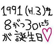1991年8月30日が誕生日