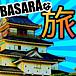 戦国BASARAな旅