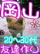 ◆岡山◆20〜30代友達作り(^q^)
