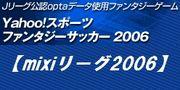 ファンサカmixiリーグ2006