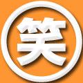 お笑いライブ情報 〜東京版〜