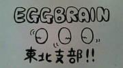 EGG BRAIN☆東北支部