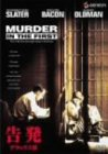告発 MURDER IN THE FIRST