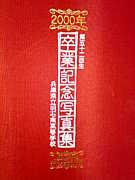 明石南高等学校2000年卒業生