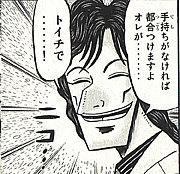 板倉さん (賭博覇王伝 零)