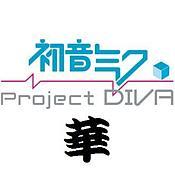 PDA Team【華】