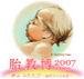 世界初!胎教博2007