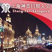 上海神奈川県人会