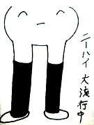 \ニーハイ大流行中/