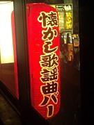懐かし歌謡曲バー曽根崎ヤンヤン
