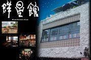 東京の中の小さな沖縄『群星館』